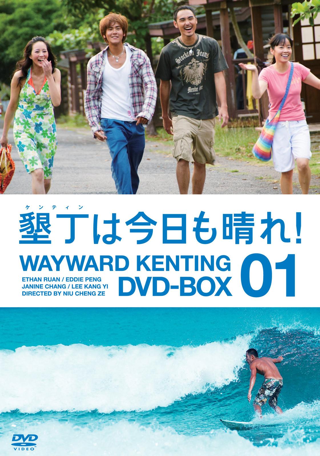 Kenting_box1